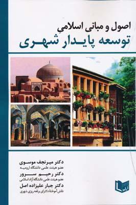 اصول و مباني اسلامي توسعه پايدار شهري