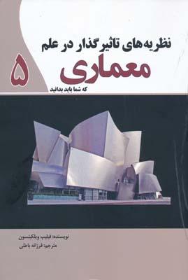 نظريه هاي تاثير گذار در علم معماري كه شما بايد بدانيد
