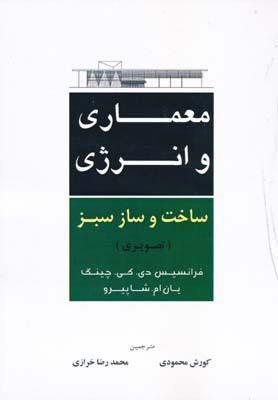 معماري و انرژي ساخت و ساز سبز(تصويري)
