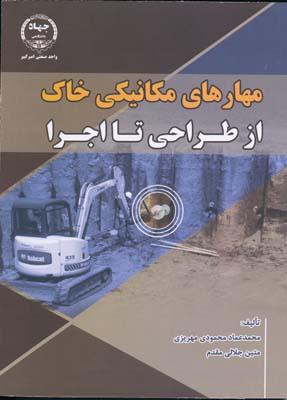 مهارهاي مكانيكي خاك از طراحي تا اجرا - محمودي مهريزي