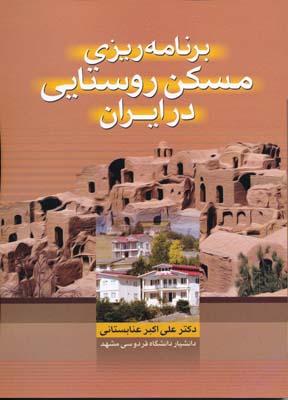 برنامه ريزي مسكن روستايي در ايران