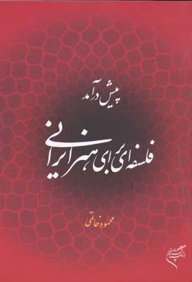 پيش درآمد فلسفه اي براي هنر ايراني - خاتمي