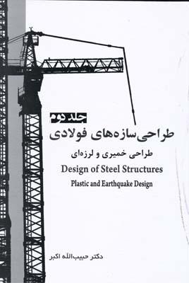 طراحي سازه هاي فولادي ج 2 طراحي خميري و لرزه اي - اكبر