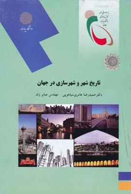تاريخ شهر و شهرسازي در جهان - سياهويي
