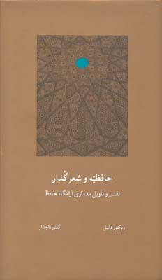 حافظيه و شعر گدار تفسير و تاويل معماري آرامگاه حافظ