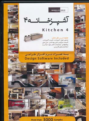 dvd آشپزخانه4