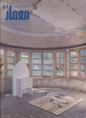مجله معمار 99