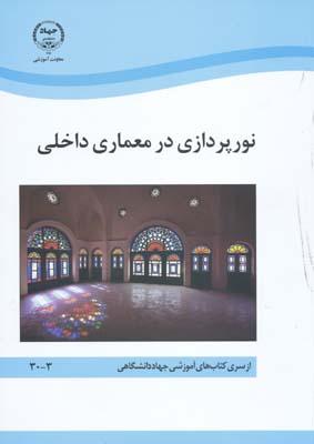 نورپردازي در معماري داخلي - نامداري