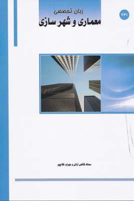 زبان تخصصي معماري و شهرسازي - قانعي آراني