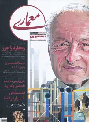 مجله همشهري معماري 32