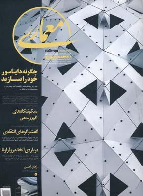 مجله همشهري معماري 31