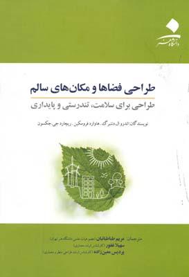 طراحي فضاها و مكان هاي سالم
