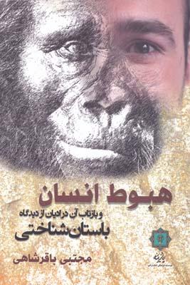 هبوط انسان و بازتاب آن در اديان از ديدگاه باستان شناختي - باقرشاهي