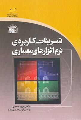 تمرينات كاربردي نرم افزارهاي معماري همراه cd- مريم احمدي