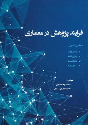 فرايند پژوهش در معماري - محمد رضا مفيدي
