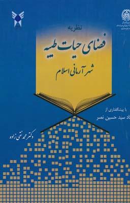 نظريه فضاي حيات طيبه شهر آرماني اسلام