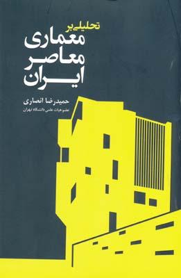 تحليلي بر معماري معاصر ايران - انصاري