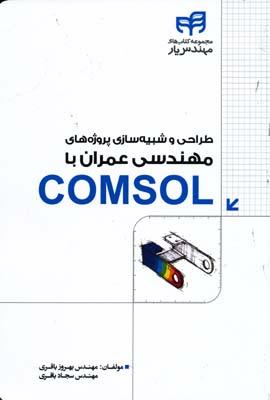 طراحي و شبيه سازي پروژه هاي مهندسي عمران با comsol با cd