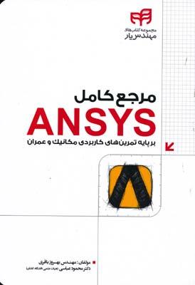 مرجع كامل ansys بر پايه تمرين هاي كاربردي مكانيك و عمران - باقري