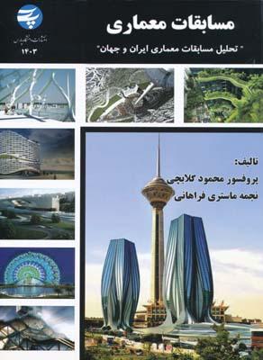 مسابقات معماري تحليل مسابقات معماري ايران و جهان - گلابچي