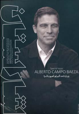 مجله شارستان 46.47