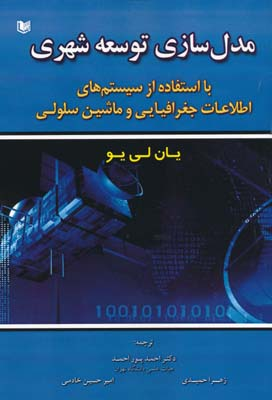 مدل سازي توسعه شهري با استفاده از سيستم هاي اطلاعات جغرافيايي و ماشين سلولي