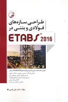 طراحي سازه هاي فولادي و بتني در etabs 2016 - قمري