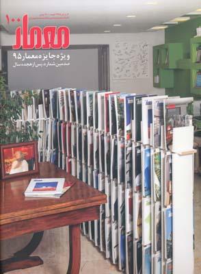مجله معمار 100