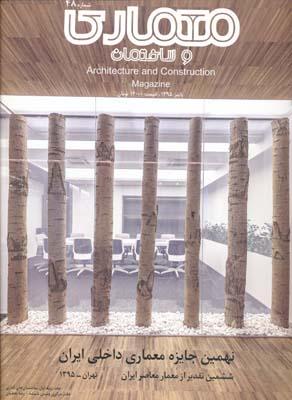 مجله معماري و ساختمان 48