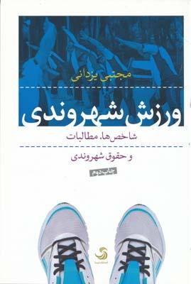 ورزش شهروندي شاخص ها مطالبات و حقوق شهروندي