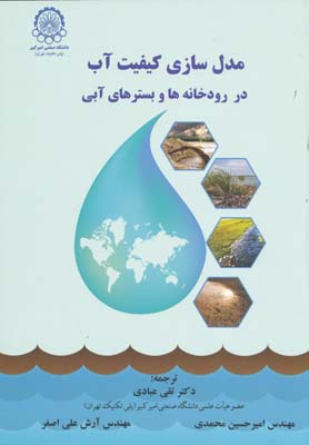 مدل سازي كيفيت آب در رودخانه ها و بسترهاي آبي