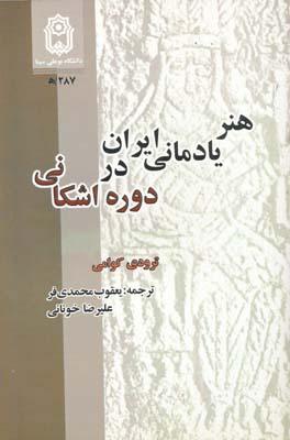 هنر يادماني ايران در دوره اشكاني - محمدي فر