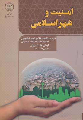 امنيت و شهر اسلامي - لطيفي