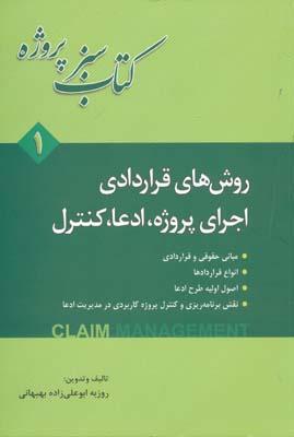 كتاب سبز پروژه 1 روش هاي قراردادي اجراي پروژه ادعا كنترل - بهبهاني