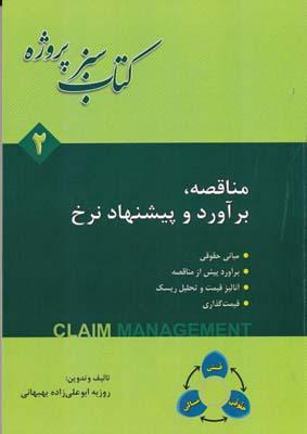 كتاب سبز پروژه 2 مناقصه برآورد و پيشنهاد نرخ - بهبهاني