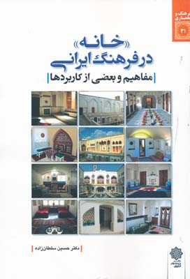 خانه در فرهنگ ايراني مفاهيم و بعضي از كاربردها _ سلطان زاده
