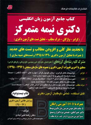 كتاب جامع آزمون زبان دكتري نيمه متمركز با cd - خير آبادي