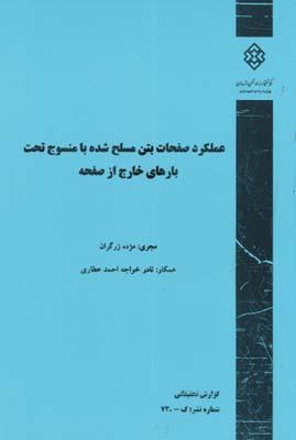نشريه 730 عملكرد صفحات بتن مسلح شده با منسوج تحت بارهاي خارج از صفحه