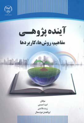 آينده پژوهي مفاهيم روش ها كاربردها - احمدي