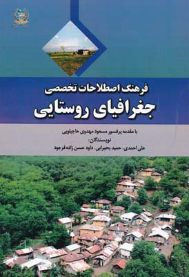 فرهنگ اصطلاحات تخصصي جغرافياي روستايي
