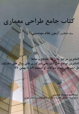 كتاب جامع طراحي معماري آزمون نظام - صمصام حيدري