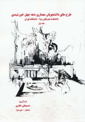 طرح هاي دانشجويان معماري دهه چهل خورشيدي ج 1