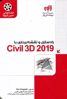 راه سازي و نقشه برداري با civil 3d 2019