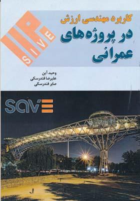 كاربرد مهندسي ارزش در پروژه هاي عمراني