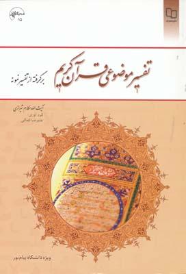 تفسير موضوعي قرآن كريم - مكارم