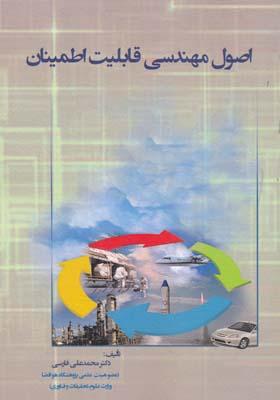 اصول مهندسي قابليت اطمينان - فارسي