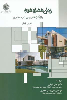 زبان فضا و فرم - واژگان كاربردي در معماري