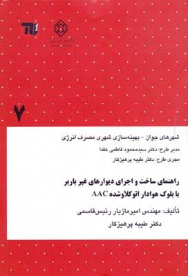 نشريه 667 راهنماي ساخت و اجراي ديوارهاي غير باربر با بلوك هوادار اتوكلاو شده aac