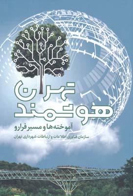 تهران هوشمند - آموخته ها و مسير فرارو