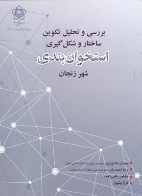 بررسي و تحليل تكوين ساختار و شكل گيري استخوان بندي شهر زنجان با cd